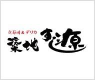 立寿司&デリカ 築地すし源